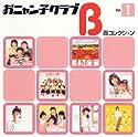 おニャン子クラブ B面コレクション Vol.1の商品画像
