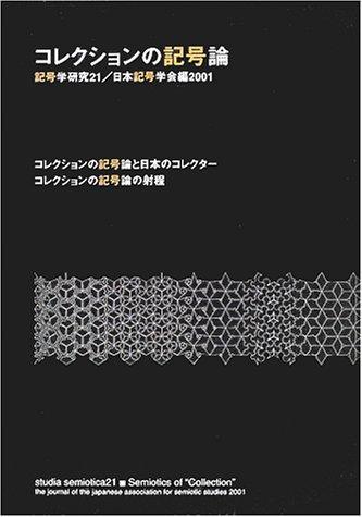 記号学研究21『コレクションの記号論』