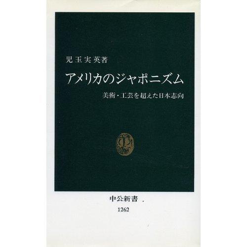 アメリカのジャポニズム―美術・工芸を超えた日本志向 (中公新書)