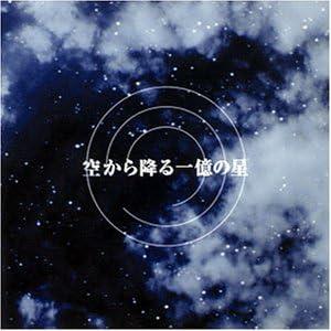 空 から 降る 一 億 の 星