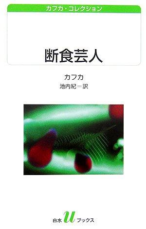 断食芸人―カフカ・コレクション (白水uブックス)