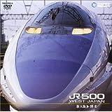 山陽新幹線 JR500(新大阪~博多) [DVD]