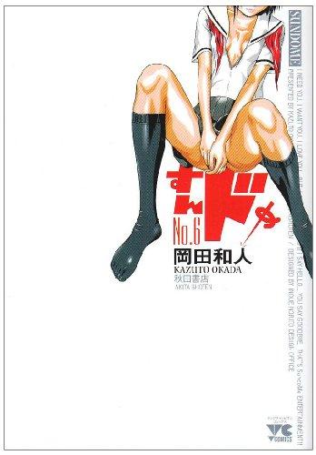 すんドめ 6 (ヤングチャンピオンコミックス)