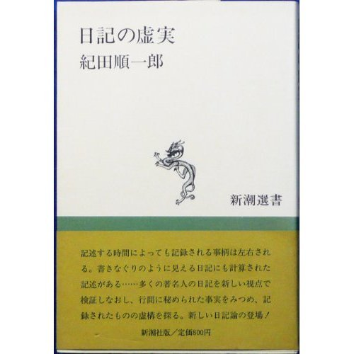 日記の虚実 (新潮選書)