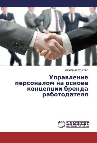 Download Upravlenie personalom na osnove kontseptsii brenda rabotodatelya (Russian Edition) ebook