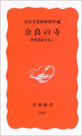 奈良の寺 ― 世界遺産を歩く (岩波新書)
