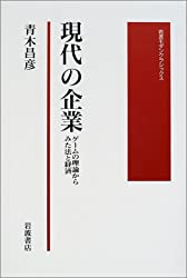 The modern enterprise - as seen from the theory of games and economic law (Iwanami Modern Classics) (2001) ISBN: 4000266780 [Japanese Import]