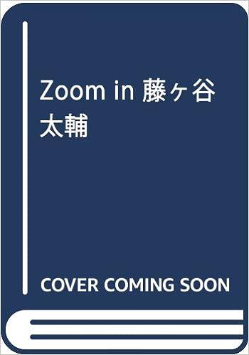 zoom in 藤ヶ谷太輔 ジャニーズ研究会 本 通販 amazon