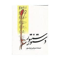 Learning Book For Persian Santoor Santur...