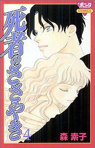 死者のささやき 4 (ボニータコミックス)