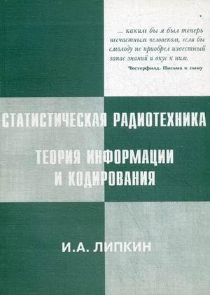 Staticheskaya radiotehnika. Teoriya informatsii i kodirovaniya Staticheskaya radiotehnika. Teoriya informatsii i kodirovaniya