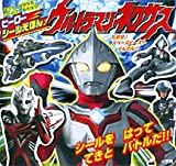 Ultraman Nexus The (Affix a peel off, and picture book! Hero seal Let's play with seal) (2004) ISBN: 4097277812 [Japanese Import]