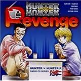 「ハンター×ハンターRevenge」ラジオCDシリーズ~クラピカ×レオリオ×DJジャック~