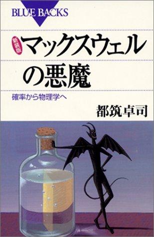 新装版 マックスウェルの悪魔―確率から物理学へ (ブルーバックス)