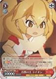 Weiss Schwarz/ Lion, King of Beasts (R) / Kemono Friends (KMN-W51-064) / A Japanese Single individual Card
