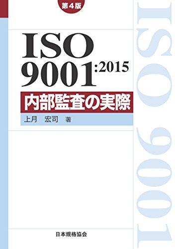 ISO 9001:2015 内部監査の実際[第4版] (Management System ISO SERIES)