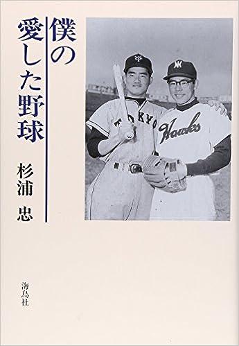 僕の愛した野球 | 杉浦 忠 |本 | 通販 | Amazon