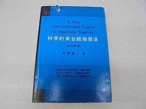 科学的英会話独習法 (研究社時事英語ライブラリー)
