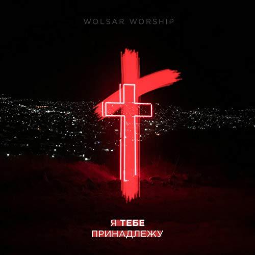 Wolsar Worship — Я тебе принадлежу(2018)