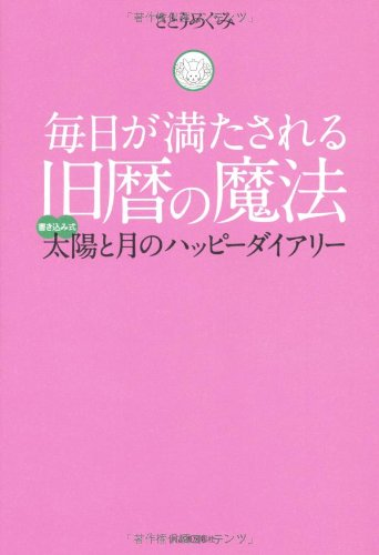 Happy diary of the month and magic --- Fill-sun of the lunar calendar to be filled every day (2013) ISBN: 4309273874 [Japanese Import] pdf epub