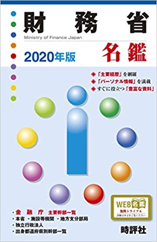 Book's Cover of 2020年版財務省名鑑 (官庁名鑑シリーズ) (日本語) 単行本(ソフトカバー) – 2019/11/25