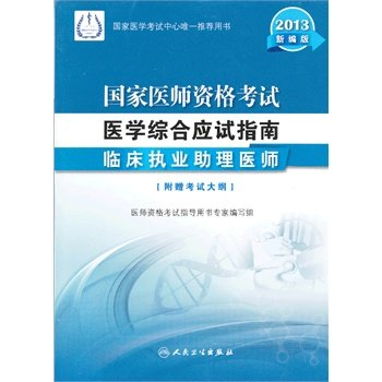 2013 National Medical Licensing Examination Medical Written exam guide: clinically practicing physician assistant (New Edition)(Chinese Edition)