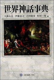 世界神話事典 (角川選書)