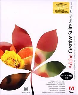 Adobe Creative Suite Premium 日本語版 Macintosh版 アップグレード版 (旧製品)