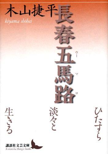 長春五馬路 (講談社文芸文庫)