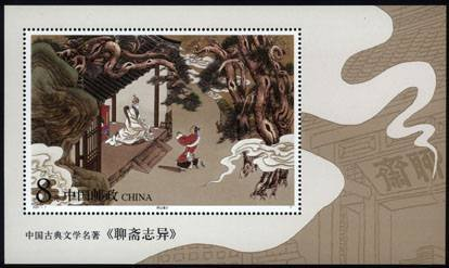 Mint Hinged Souvenir Sheet - China Stamps - 2001-7, Scott 3102 Strange Stories from a Chinese Studio Souvenir Sheet - mint-never hinged, very fine dealer stock