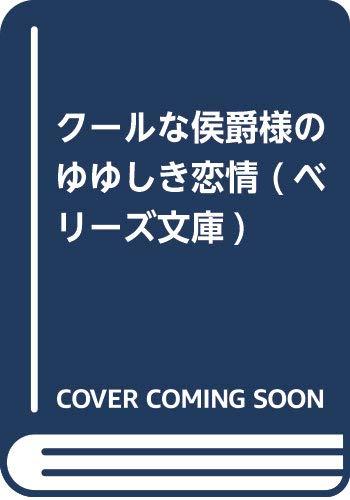 クールな公爵様のゆゆしき恋情 (ベリーズ文庫)
