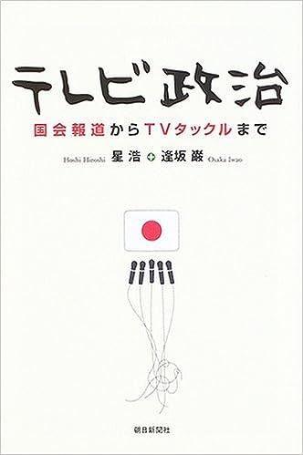 テレビ政治―国会報道からTVタッ...
