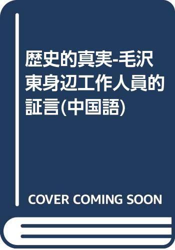 Li shi de zhen shi - mao ze dong shen bian gong zuo ren yuan de zheng yan (The True Life of Mao Zedong) Lin Ke and Xu Tao