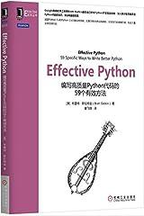 Effective Python: an effective method for the preparation of 59 high-quality Python code - Effective Python:编写高质量Python代码的59个有效方法 Paperback