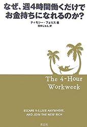 Naze Shū 4jikan Hatarakudake De Okanemochi Ni Narerunoka =The 4 Hour Workweek