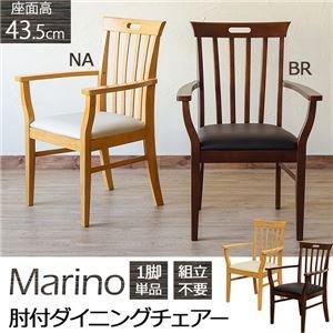 ダイニングチェア/リビングチェア 【肘付き】 ブラウン 『Marino』 座面高:約43.5cm 張地:合成皮革(合皮) 【完成品】 B01CXGDUNC