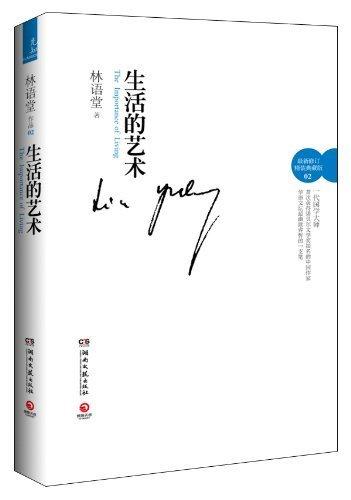 The Importance of Living (Shēnghuó de yìshù) 生活的艺术(全新修订典藏版) 精装 - (Simplified Chinese Edition - NO English)