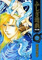 Fushigi Yuugi large edition (Japanese edition) Vol. 2