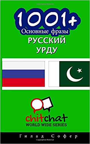 1001+ Basic Phrases Russian - Urdu