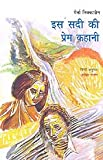 img - for Is Sadi Ki Prem Kahani (HINDI) book / textbook / text book