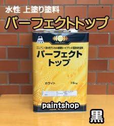 日本ペイント パーフェクトトップ 黒 15kg つや:5分つや有り