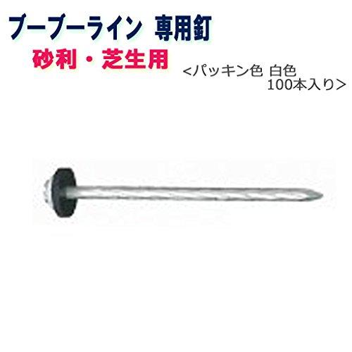 ブーブーライン用 ブーブー釘 砂利用 BBNP-100W 白色100本 Glaken   B018VFO6NW