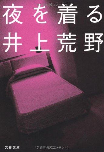 夜を着る (文春文庫)