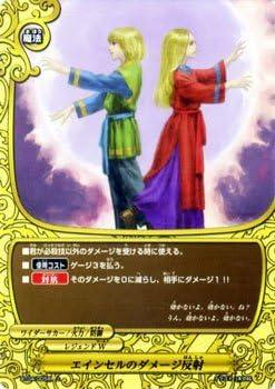 【シングルカード】エインセルのダメージ反射