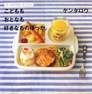 子供 が 好き な 料理 【ランキング】今どきの子供・小学生が好きな料理ランキング・ベスト1...