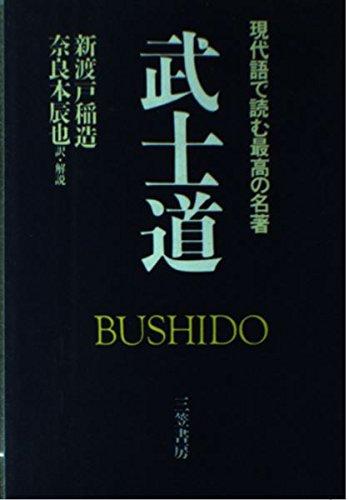 武士道―現代語で読む最高の名著