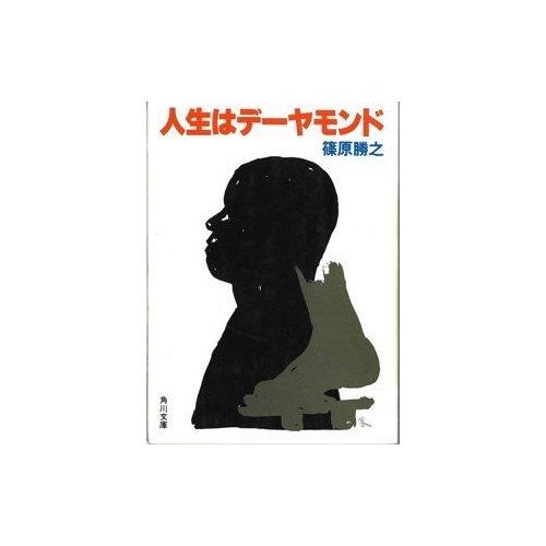 人生はデーヤモンド (角川文庫 緑 524-1)