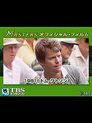 マスターズ・オフィシャル・フィルム1981