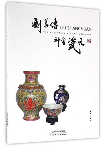 刘善传神会瓷元 PDF