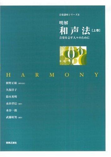 明解 和声法〈上巻〉―音楽を志す人々のために (音楽講座シリーズ 2)